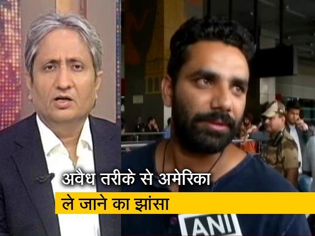 Videos : रवीश कुमार का प्राइम टाइम : मेक्सिको ने क्यों भेजा 311 भारतीयों को दिल्ली?