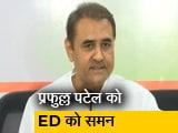 Video : NCP नेता प्रफुल्ल पटेल से ED करेगी पूछताछ