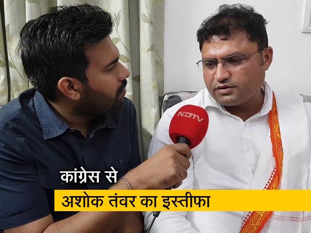 Videos : अशोक तंवर ने छोड़ा कांग्रेस का दामन, टिकट बंटवारे से  हैं नाराज