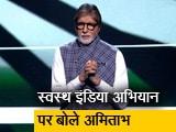 Video: स्वस्थ इंडिया अभियान पर बोले अमिताभ बच्चन- अब स्वच्छता से स्वास्थ्य की ओर जाने का समय आ गया है