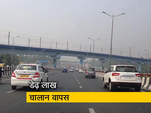 Videos : एनएच-9 पर काटे गए डेढ़ लाख चालान दिल्ली पुलिस ने वापस लिए