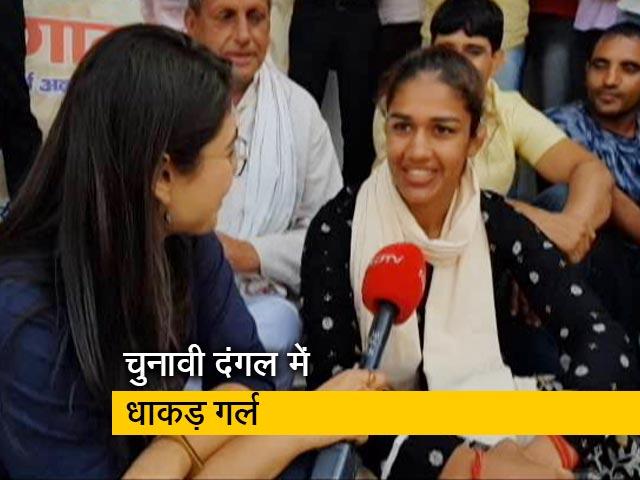Video : राजनीति में डेब्यू करने जा रहीं बबिता फोगाट की NDTV से खास बातचीत