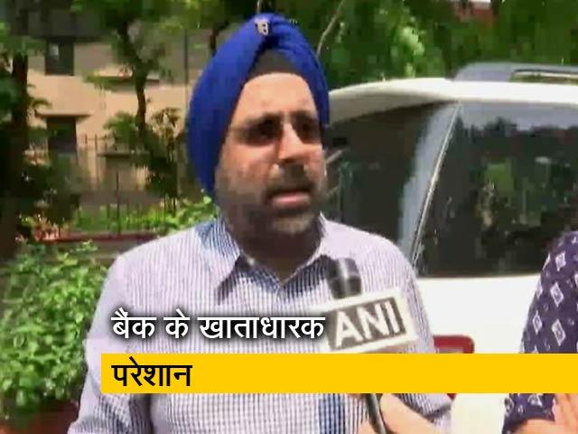Video : PMC बैंक खाताधारकों ने बीजेपी ऑफिस के बाहर किया प्रदर्शन