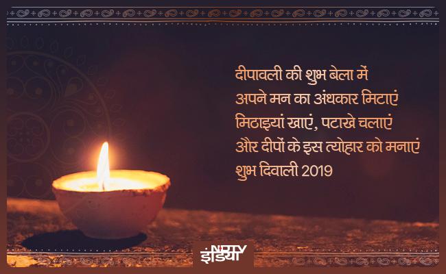 Diwali 2019: हर घर में दीवाली हो, हर घर में दीया जले...ऐसे पॉपुलर मैसेजेस से दें दीवाली की शुभकामनाएं