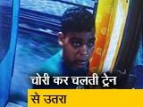 Video : चलती ट्रेन से चोरी के आरोपी को CCTV के जरिए पकड़ा
