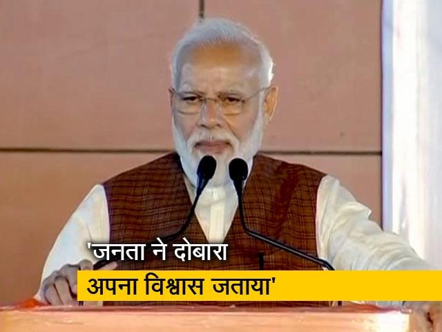 Videos : पीएम मोदी ने कहा- भरोसा जताने के लिए महाराष्ट्र और हरियाणा की जनता का धन्यवाद