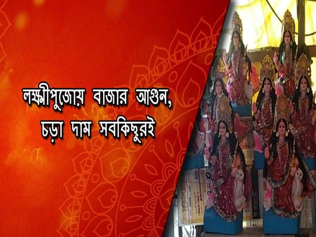 Video : লক্ষ্মীপুজোয় বাজার আগুন,চড়া দাম সবকিছুরই