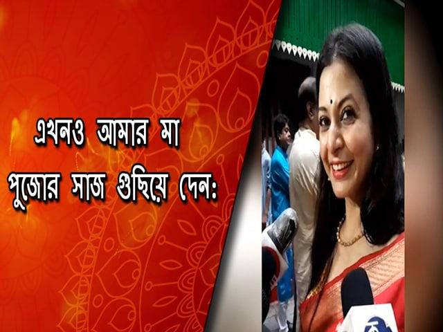 Video : এখনও আমার মা পুজোর সাজ গুছিয়ে দেন: