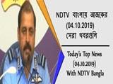 Video: NDTV বাংলায় আজকের (04.10.2019) সেরা খবরগুলি