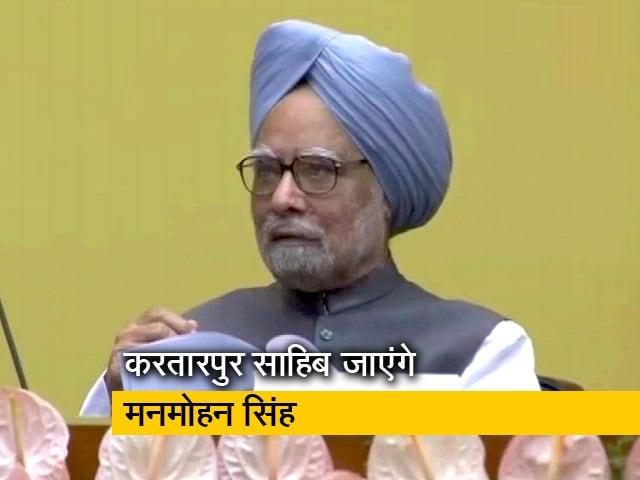 Videos : गुरु नानक देव की जयंती पर पूर्व पीएम डॉ. मनमोहन सिंह जाएंगे पाकिस्तान के करतारपुर