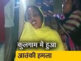 Video : जम्मू-कश्मीर में पांच गैर-कश्मीरी मजदूरों की आतंकियों ने की हत्या