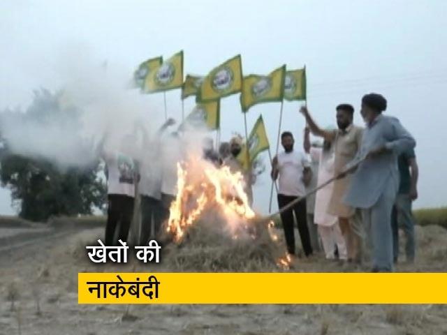 Videos : पराली जलाने के मसले पर सरकार-किसान आमने सामने