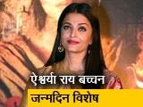 Videos : Aishwarya Rai Bachchan Birthday Special: ऐश्वर्या का मिस वर्ल्ड से लेकर बॉलीवुड तक का सफर