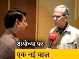 Video : अयोध्या पर मुस्लिम विद्वानों की पहल, विवादित जमीन राम मंदिर के लिए दे दी जाए