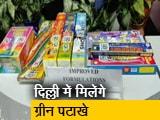 Video : दिल्ली में डॉ. हर्षवर्धन ने जारी किए ईको फ्रेंडली पटाखे