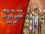 Video : সম্প্রীতির বার্তা, শহরের কুমারি পুজোয় কুমারীরূপে মুসলিম কন্যা