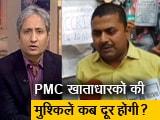 Video : रवीश कुमार का प्राइम टाइम: पैसा डूबा अब जान भी मुश्किल में है PMC वालों की