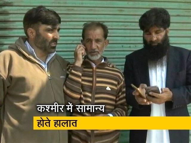 Videos : 72 दिन बाद घाटी में मोबाइल पोस्टपेड सेवा बहाल