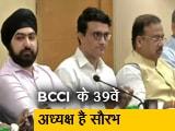 Video : सौरभ गांगुली बने BCCI के नए अध्यक्ष
