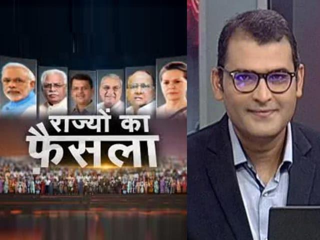 Videos : Election Results 2019: हरियाणा और महाराष्ट्र में बढ़त बनाए हुए भारतीय जनता पार्टी