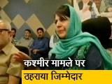 Video : महबूबा मुफ्ती की तरफ से उनकी बेटी ने साधा केंद्र सरकार पर निशाना