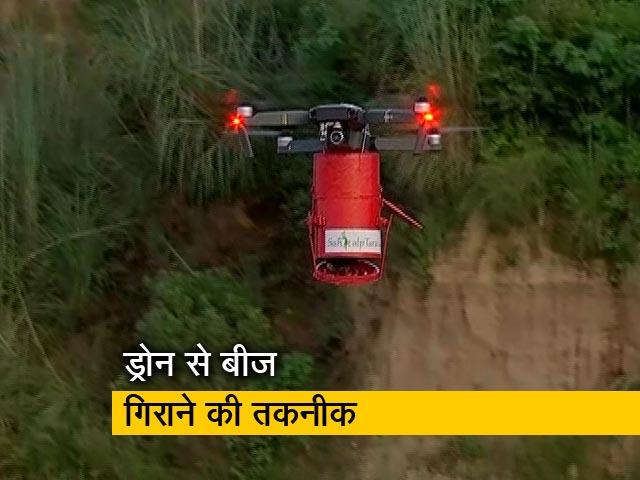 Videos : दुर्गम इलाकों में पेड़ लगाने के लिए ड्रोन से हो रही सीड बॉम्बिंग