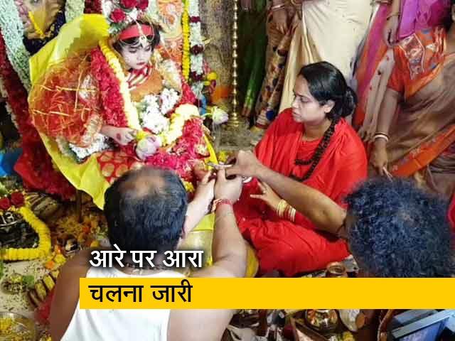 Videos : क्या है कुमारी पूजा, जिसे स्वामी विवेकानंद ने किया था शुरू