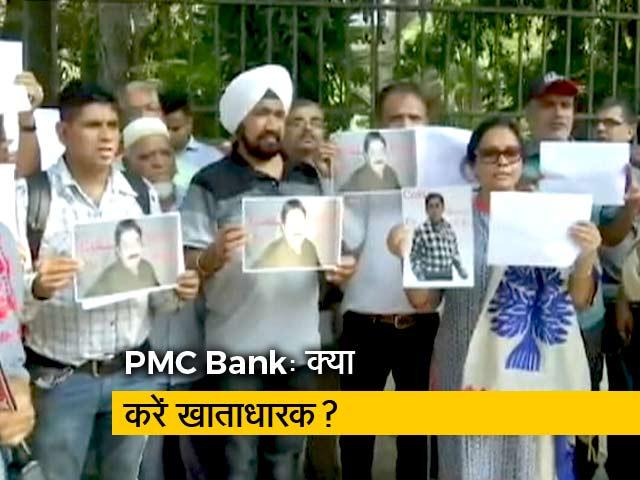 Video : PMC Bank Scam: परेशान खाताधारकों को मुंबई पुलिस आयुक्त ने दिलाया भरोसा