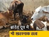 Video : देशभर में दूध के 41 प्रतिशत सैंपल खरे नहीं उतरे