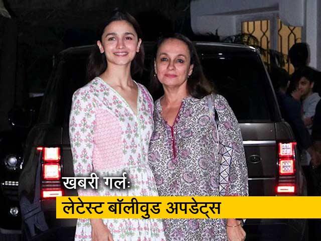 Video : Alia-Ranbir की 'शादी के कार्ड' पर Soni Razdan का रिएक्शन, तो Malaika Arora ने मनाया अपना बर्थडे