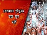 Video: চালতাবাগান দুর্গাপুজোয় 'ঢাকে পড়ল কাঠি'