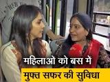 Video : पक्ष विपक्ष: दिल्ली की महिलाओं को बस में मुफ्त सफर की सुविधा कितनी कारगर?