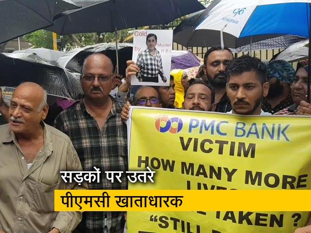 Video : RBI दफ्तर के बाहर PMC खाताधारकों का प्रदर्शन