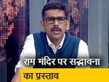 Video : खबरों की खबर: अयोध्या के लिए मुस्लिमों ने दिया प्रस्ताव