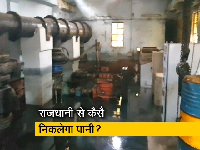Video : पटना साहिब का ड्रेनेज पम्पिंग प्लांट खुद पानी में डूबा हुआ है