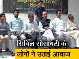 Video : रवीश कुमार का प्राइम टाइम: कश्मीर के हालात बताने के लिए जंतर मंतर पर जुटे लोग