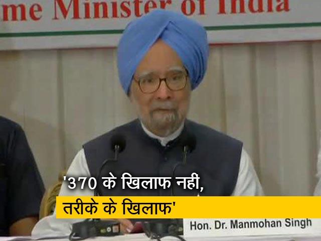 Videos : मनमोहन सिंह ने पूछा- UPA ने सब बुरा किया तो 5 साल से क्या कर रही BJP?