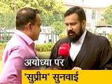 Video : अयोध्या: हिंदू पक्ष से भी सवाल-जवाब, एडवर्स पजेशन को लेकर सुप्रीम कोर्ट ने पूछे सवाल