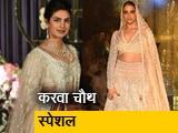 Video : Deepika Padukone और Priyanka Chopra का पहला करवा चौथ