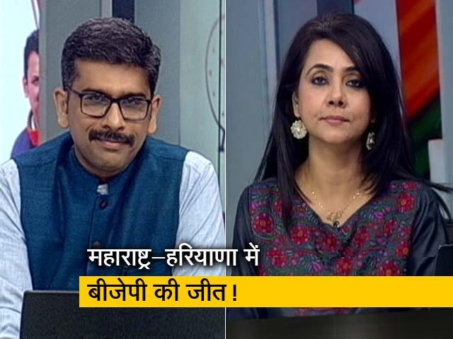 Videos : Poll of Exit Polls 2019: फिर हरियाणा में आएंगे खट्टर, महाराष्ट्र में बनेगी फडणवीस सरकार