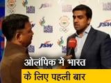 Video : टोक्यो ओलंपिक में पहली बार बनेगा इंडिया हाउस, खिलाड़ियों को मिलेंगी बेहतर सुविधाएं
