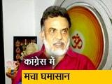 Videos : टिकट बंटवारे पर कांग्रेस के भीतर बगावत, संजय निरूपम नाराज, तंवर ने दिखाए बागी तेवर
