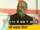 Video : अमित शाह ने कहा- कांग्रेस ने वोट बैंक की वजह से नहीं हटाया अनुच्छेद 370