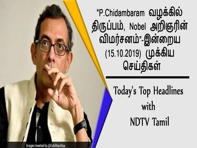 """Video : """"P.Chidambaram வழக்கில் திருப்பம், Nobel அறிஞரின் விமர்சனம்""""-இன்றைய (15.10.2019) முக்கிய செய்திகள்"""