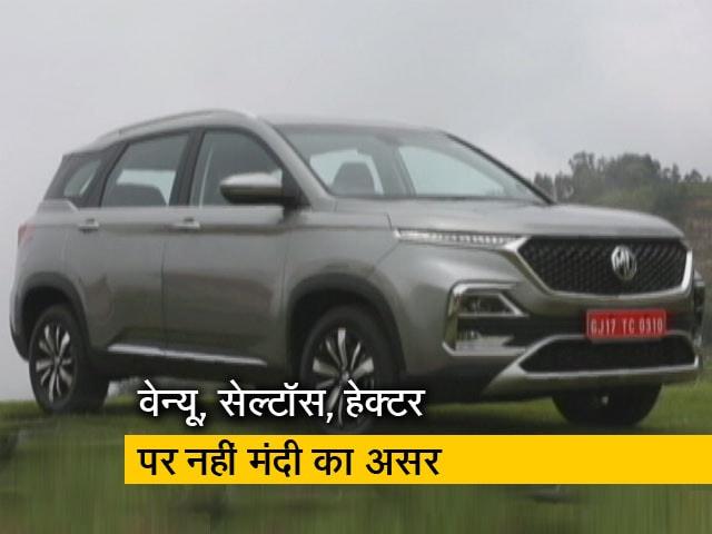 Videos : रफ्तार: मंदी के दौर में गाड़ियों पर भारी डिस्काउंट