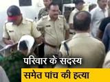 Video : मुंबई में BJP नेता के घर पर हमला