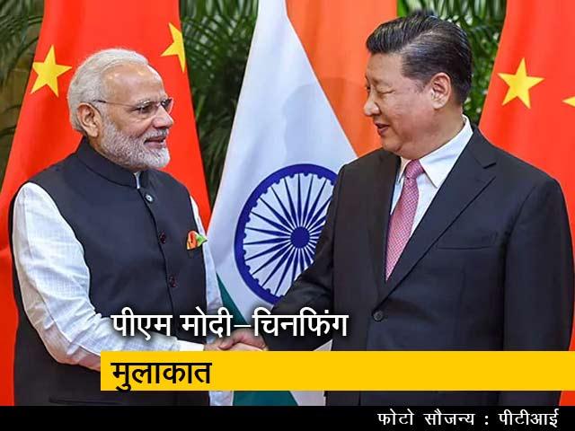 Video : 11-12 अक्टूबर को मिलेंगे PM मोदी और चीनी राष्ट्रपति शी चिनफिंग