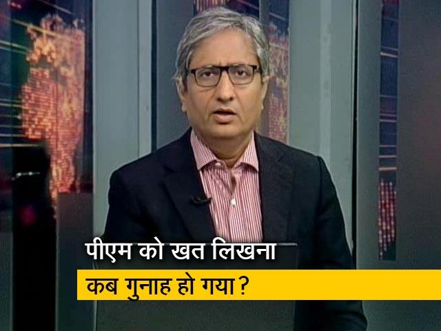 Videos : रवीश कुमार का प्राइम टाइम : 80-84 साल के लेखकों पर राजद्रोह!