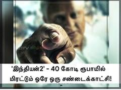 'இந்தியன் 2' - 40 கோடி ரூபாயில் மிரட்டும் ஒரே ஒரு சண்டைக்காட்சி!
