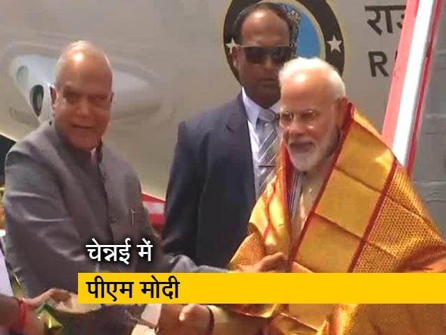 Video : पीएम मोदी चेन्नई पहुंचे, चीनी राष्ट्रपति से होगी मुलाकात